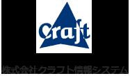 株式会社クラフト情報システム